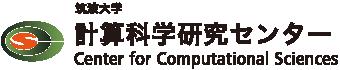 筑波大学 計算科学研究センター Center for Computational Sciences