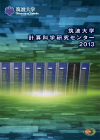 Brochure 2013 Japanese