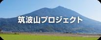 筑波山プロジェクト