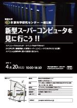 CCSopenday_2013