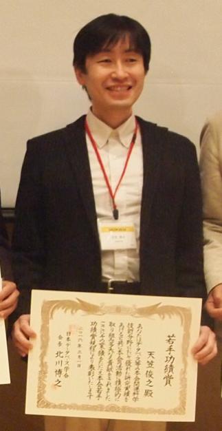 dbsj_award_amagasa