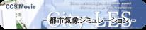 研究紹介動画 | City-LES